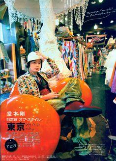 堂本剛 FINEBOYS 0610 Domoto Tsuyoshi Photo by bleueye | Photobucket