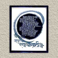 """In this painting the """"Rafaar"""", which is made so big, indicates a human being's greed and how the greed is just a big black spot in his life. The only way he can escape from this is by listening to his inner soul. Calligraphy Background, Calligraphy Letters Alphabet, Marathi Calligraphy, Calligraphy Practice, Calligraphy Handwriting, Calligraphy Art, Monogram Letters, Caligraphy, Mantra Tattoo"""