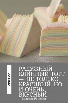 Beignets, Cake Recipes, Dessert Recipes, Crepe Cake, No Cook Desserts, Russian Recipes, Easy Cooking, No Bake Cake, Food And Drink