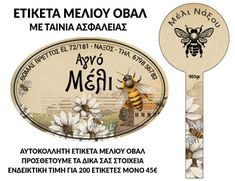 Αυτοκόλλητες ετικέτες για μέλι με τα δικά σας στοιχεία τυπωμένα στην ετικέτα Decorative Plates