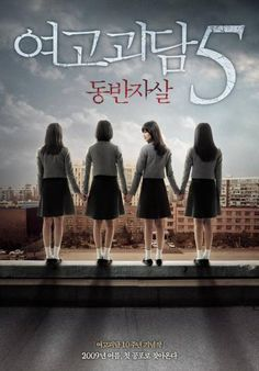 Yeogo Goedam 5 - Whispering Corridors 5 - A Blood Pledge Asian Horror Movies, Japanese Horror Movies, Best Horror Movies, Horror Movie Posters, Korean Drama List, Korean Drama Movies, Korean Movies Online, Closer Quotes Movie, Film Recommendations