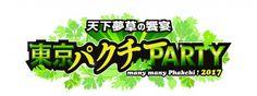 初開催パクチー料理が集結する東京パクチーPARTYの開催が決定