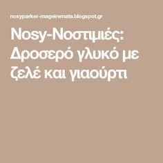 Nosy-Νοστιμιές: Δροσερό γλυκό με ζελέ και γιαούρτι Food And Drink, Ice Cream, Blog, Michael Kors, Ice Creamery, Icecream Craft, Ice, Gelato, Ice Cream Desserts