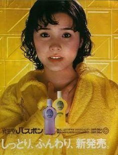松本ちえこ(まつもと ちえこ) 1959 タレント、女優 Fade Away, Shiseido, Vintage Yellow, Nostalgia, Advertising, Japanese, Memories, Scrap, Makeup
