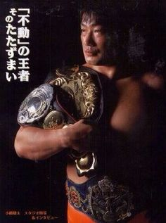 Japanese Wrestling, Wrestling Posters, Professional Wrestling, Champs, Role Models, Martial Arts, Hero, Sports, Boxing