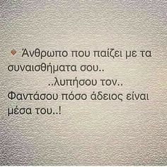 Mood Quotes, Poetry Quotes, Life Quotes, Quotes Quotes, Unique Quotes, Smart Quotes, Baddie Quotes, Lol So True, Greek Quotes