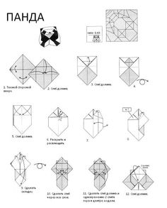How To Fold Origami Panda From The Paper Diagram Of