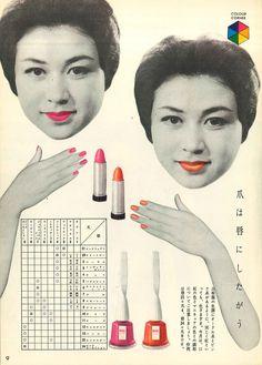 """Shiseido Consumer Magazine """"Hanatsubaki"""", 1959"""
