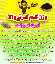 Images of fitness exercises in urdu Health And Fitness Articles, Health Advice, Health Fitness, Home Health Remedies, Natural Health Remedies, Beauty Tips For Skin, Health And Beauty Tips, Beauty Hacks, Weight Loose Tips