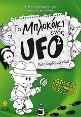 Το μπλοκάκι ενός UFO 2: Κάτι συμβαίνει εδώ Comics, Books, Fictional Characters, Libros, Book, Cartoons, Fantasy Characters, Book Illustrations, Comic