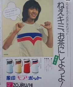 西城秀樹を語ろう!に関連した画像-u-1551-0 Retro Advertising, Retro Ads, Vintage Ads, Pc Image, Beautiful Voice, Vintage Japanese, Singer, Humor, Poster