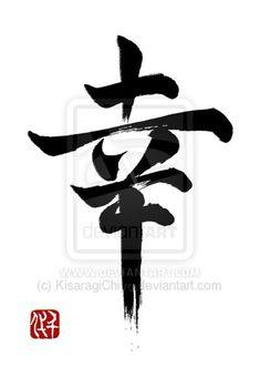 Shiawase, Saiwai, Sachi, Kou = Happiness, Blessing, Fortune / Felicità, Fortuna, Augurio