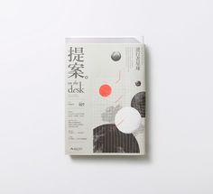 Eslite On the Desk 提案 Aug on Behance Print Layout, Layout Design, Web Design, Graphic Design, Editorial Layout, Editorial Design, Book Design, Cover Design, Books Art
