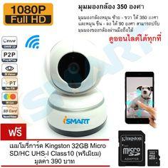 รีวิว สินค้า I-SMART กล้องวงจรปิด IP Camera New 2016 Night Vision Full HD 1M Wireless with App Control (White) Free Memory Kingston 32GB ⛄ ราคาพิเศษ I-SMART กล้องวงจรปิด IP Camera New 2016 Night Vision Full HD 1M Wireless with App Control (White) Fr รีบซื้อเลย   trackingI-SMART กล้องวงจรปิด IP Camera New 2016 Night Vision Full HD 1M Wireless with App Control (White) Free Memory Kingston 32GB  แหล่งแนะนำ : http://product.animechat.us/TAr2e    คุณกำลังต้องการ I-SMART กล้องวงจรปิด IP Camera New…