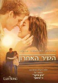 Ver Hd Online The Last Song P E L I C U L A Completa Espanol Latino Hd 1080p Ultrapeliculashd The Last Song Movie The Last Song Romance Movies