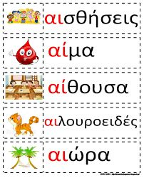 Related image Greek Language, Second Language, Speech And Language, Learn Greek, Greek Quotes, Hobbies And Crafts, First Grade, Speech Therapy, Teaching