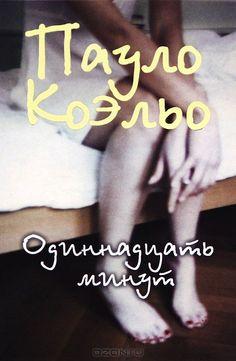 """Книга """"Одиннадцать минут"""" Пауло Коэльо"""