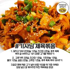Tteokbokki Recipe, Little Bunny Foo Foo, Food N, Korean Food, Food Plating, Tandoori Chicken, Fries, Curry, Cooking Recipes