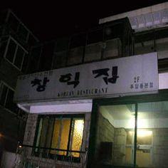 창익집 홈페이지 - 105-165 Huam-dong, Yongsan-gu, Seoul / 서울 용산구 후암동 105-165