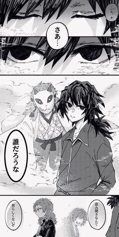 Anime Demon, Manga Anime, Fall Anime, Slayer Meme, Hunter Anime, Manhwa Manga, Japanese Culture, Anime Guys, Character Art