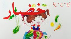 Arabic Picture Books - Beginner Reader (Rainbow Red 3)   كتاب الأطفال ال...