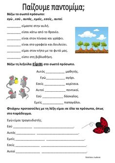 Grammar, Greek, Exercise, Teaching, Activities, Education, School, Kids, Babies