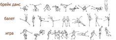 как рисовать позы человека эскизы людей в разных позах Art Reference, Math Equations, Thoughts, Ideas