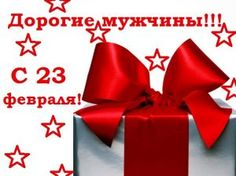 Поздравления с 23 февраля мужчинам - коллегам в прозе: короткие