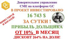 √ Доверительное управление СМЕ Generic Community. Прибыль от 10% в месяц...