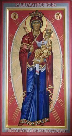 """<<Икона Божией Матери """"Благодатное Небо"""" - молятся о наставлении на путь, ведущий ко спасению и наследию Царствия Небеснаго - день празднования 6 (19) марта>>"""