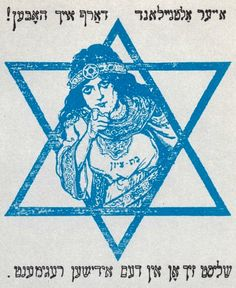 Yiddish-language recruitment poster for the Jewish Legion published in American Jewish magazines during World War I. Daughter of Zion (representing the Jewish people): אײער אַלטנײלאנד דאַרף אײך האָבּען! שליסט זיך אָן אין דעם אידישען רעגימענט. (Your Old New Land must have you! Join the Jewish regiment.)