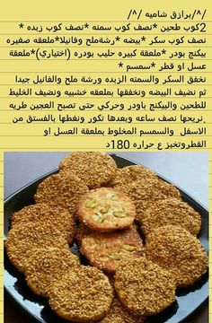 برازق Middle East Food, Middle Eastern Desserts, Lebanese Desserts, Lebanese Recipes, Arabic Dessert, Arabic Sweets, Sweets Recipes, Cookie Recipes, Cookie Crisp