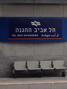 HaHagana train station