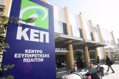 Πιερία: Θεσσαλονίκη: Επίθεση από πολίτη δέχτηκε υπάλληλος ...