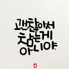 Wise Quotes, Famous Quotes, Learn Korean, Cover Design, Poems, Calligraphy, Lettering, Humor, Sayings