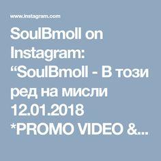 "SoulBmoll on Instagram: ""SoulBmoll - В този ред на мисли 12.01.2018 *PROMO VIDEO & LIVE* Mixtape 5 (B side) 21:00h. Ще е фънкастично. #funk #band #music #sofia…"" • Instagram Photos, Instagram, Pictures"