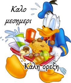 Donald Duck, Good Morning, Disney Characters, Pictures, Bom Dia, Buen Dia, Bonjour, Buongiorno