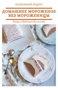 Daria Saveleva   Идеальное домашнее мороженое - Daria Saveleva
