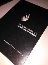 """Ένα βιβλίο τόσο""""μικρό"""" μα τόσο μεγάλο... Ένα βιβλίο που πρέπει να διαβάσει κάθε γονιός.. Ενα βιβλίο που πρέπει να διαβάσει και όποιος δεν είναι ακόμα.  Ένα βιβλίο που ξύπνησε μέσα μου σκέψεις που καιρό παλεύω να κρύψω... Ρεγγίνα http://mamareggina.blogspot.gr/2016/08/blog-post_27.html"""