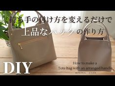Leather Tutorial, Diy Tote Bag, Diy Bow, Diy Sewing Projects, Handmade Bags, Diy And Crafts, Fabric, How To Make, Fabric Tote Bags