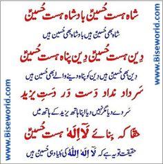 Shah asst Hussain(R. Islamic Books In Urdu, Islamic Phrases, Islamic Messages, Islamic Love Quotes, Islamic Inspirational Quotes, Best Quotes In Urdu, Ali Quotes, Quran Quotes, Imam Hussain Poetry