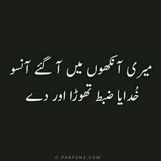 # sbb thora or dil ko pathar kr do.ab hogya h stone ka heart. Inspirational Quotes In Urdu, Love Quotes In Urdu, Hurt Quotes, Jokes Quotes, Mormon Quotes, Inspiring Quotes, Qoutes, Emotional Poetry, Poetry Feelings