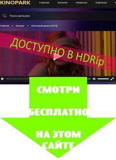 неоновый демон возрастное ограничение Фильм доступен к просмотру на сайте http://kinopark2.tumblr.com
