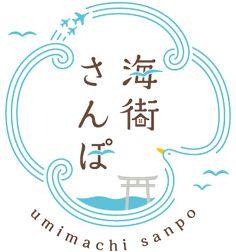 Typo Logo, Logo Branding, Branding Design, Japan Logo, Chinese Fonts Design, Typographie Logo, Negative Space Logos, Logo Samples, Personal Logo