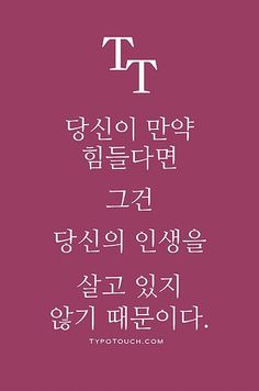 Wise Quotes, Famous Quotes, Say Say Say, Blessing Words, Korean Quotes, Good Sentences, Learn Korean, Korean Language, English Quotes