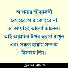 Islam Muslim, Allah Islam, Religious Quotes, Islamic Quotes, Bangla Image, Strong Mind Quotes, Bangla Love Quotes, Ali Quotes, Islamic World