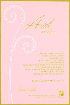 25 Best Simcha Invitations Images Certificate Bat Mitzvah Bar