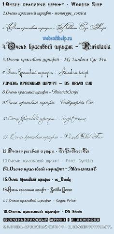 русские шрифты скачать