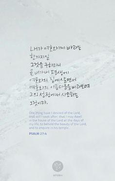 시편 27:4