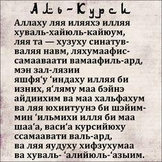 Аят Курси транскрипция русскими буквами. #ислам #аллах #коран #мусульмане #мусульманка #мусульманин Islam Muslim, Islam Quran, English Vocabulary, Islamic Quotes, Ramadan, Allah, Religion, Sayings, Blog